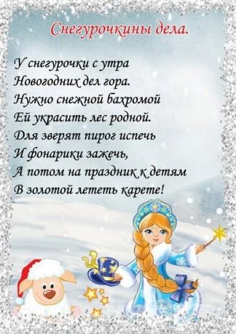 Снегурочкины дела