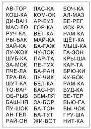 ав-тор
