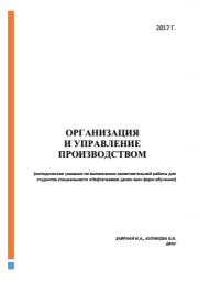 Организация и управление производством методические указания по  Организация и управление производством методические указания по выполнению самостоятельной работы для студентов специальности Нефтегазовое