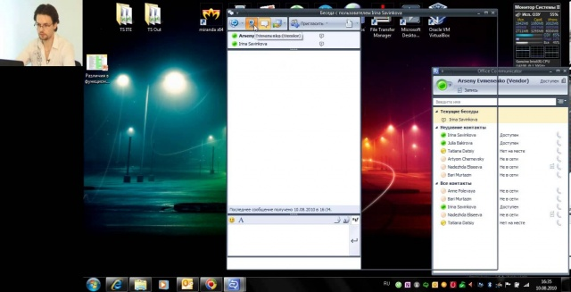 9. Office Communicator -- Обзор возможностей.