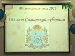 """Итоги регионального этапа конкурса """"Лучший воспитатель - 2016"""""""