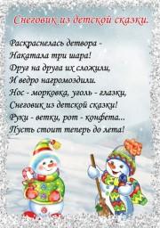 Снеговик из детской сказки