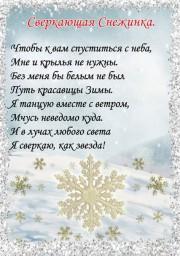 Сверкающая снежинка