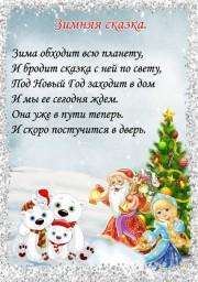 Зимняя сказка