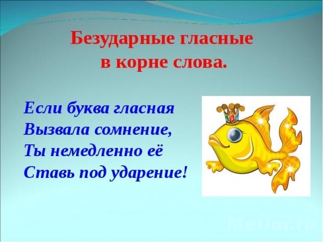 презентация безударные гласные 2 класс школа россии