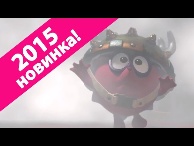 Пин-код - 2015 - Попался, шараноид! (Смешарики - Новые серии)