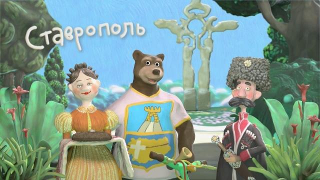 Мульти-Россия - Ставропольский край