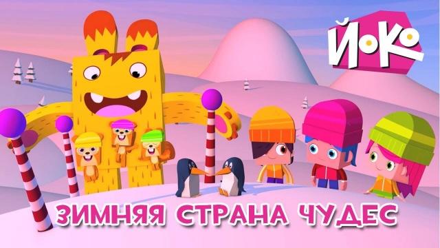 ЙОКО - Зимняя страна чудес - Новый развивающий мультфильм для детей