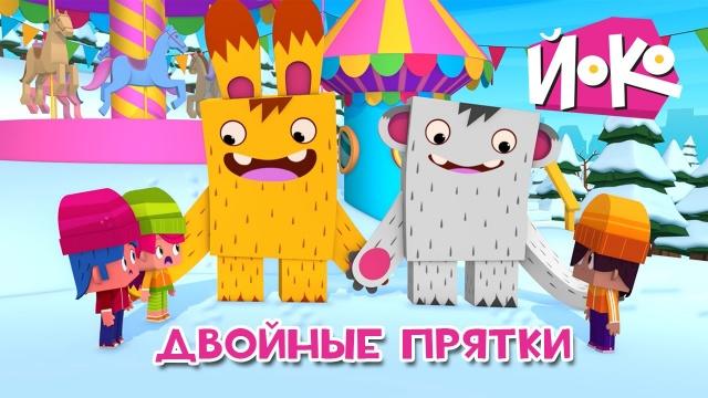 ЙОКО - интересный мультфильм для детей - Двойные прятки - Интересный мультфильм для детей