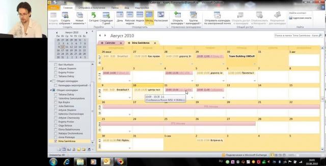 4. Outlook 2010 -- Работа с электронной почтой и расписаниями
