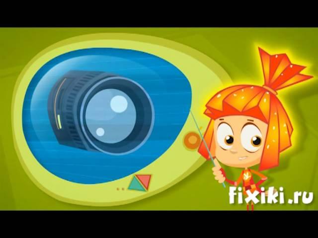 Фиксики - Фиксики о фотоаппарате