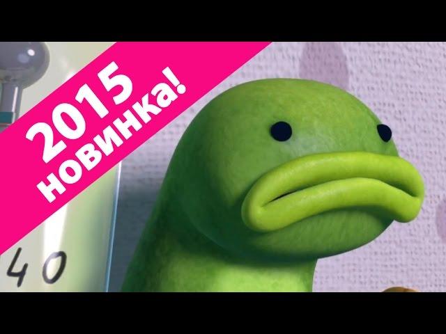 Пин-код - 2015 - Вечная жизнь [HD] (Смешарики - Новые серии)