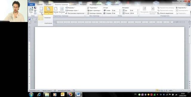 2. Переход на новый интерфейс Office 2010 без отрыва от работы
