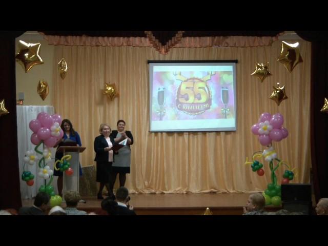 55 лет школе №8