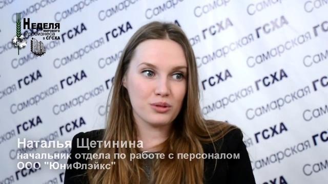 "Представители ООО ""ЮниФлэйкс"""