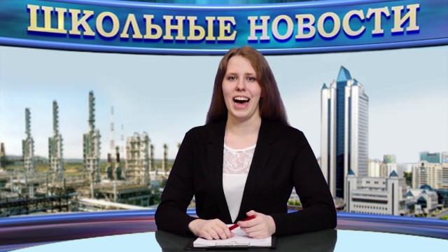 Школьные новости №10 2016-2017 уч.год