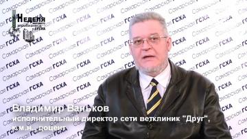 """Владимир Ваньков, сеть ветклиник """"Друг"""""""