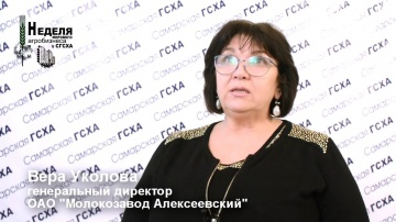 "Вера Уколова, ОАО ""Молокозавод Алексеевский"""