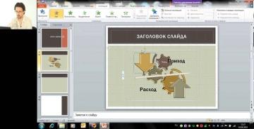 8. Powerpoint 2010 -- Создание красивых презентаций