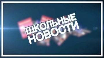 """""""ШКОЛЬНЫЕ НОВОСТИ"""" / 2 НОЯБРЯ 2016"""