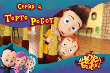 Ангел Бэби - Торто Робот - Новый мультик для детей (4 серия)