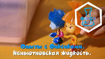 Фиксики - Фиксилаб (6). Опыты с Фиксиками. Неньютновская жидкость.